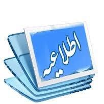 اطلاعیه کمیسیون تقسیم اسناد